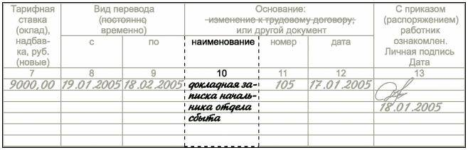 форма 0014 образец